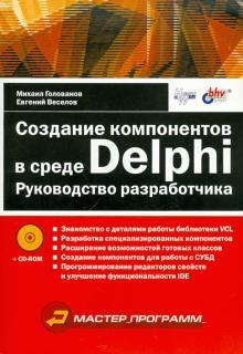 Создание компонентов в среде Delphi. Руководство разработчика (+CD)