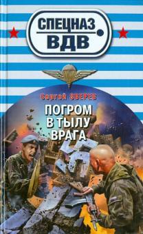 Погром в тылу врага - Сергей Зверев