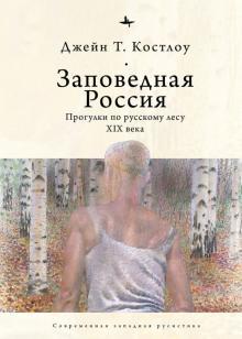 Заповедная Россия. Прогулки по русскому лесу XIX века