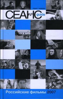 Сеанс guide. Российские фильмы 2007