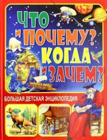Что и Почему? Когда и Зачем? Большая детская энциклопедия - Юлия Феданова