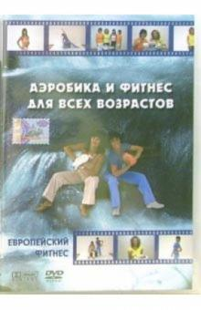 Аэробика и фитнес для всех возрастов (DVD)