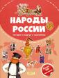 Народы России