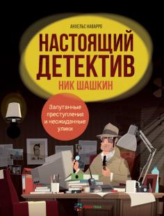 Настоящий детектив Ник Шашкин