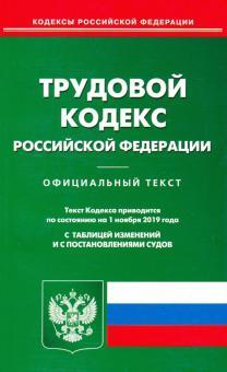 Трудовой кодекс РФ на 01.11.19