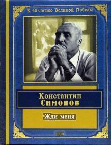 Жди меня - Константин Симонов