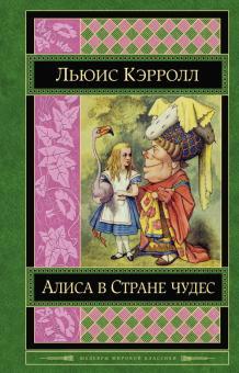 Алиса в Стране чудес. Сказки, рассказы, стихи, эссе