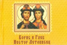 Борис и Глеб. Нестор Летописец