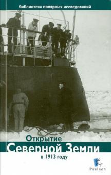 Открытие Северной Земли в 1913 г.