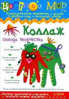 Коллаж свобода творчества. Цветной мир №2, 2009 г.