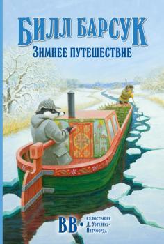 Билл Барсук. Зимнее путешествие
