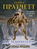 Терри Пратчетт: Последний герой. Сказание о Плоском Мире (The Last Hero. A Discworld Fable)
