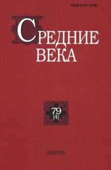 Средние века. Выпуск 79 (4). 2018