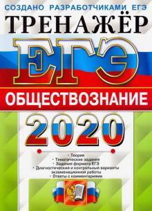 ЕГЭ 2020. Обществознание. Тренажер