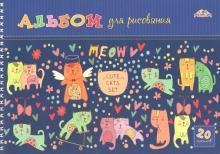 """Альбом для рисования 20 листов, гребень """"Разноцветные кошки"""" (С0224-47)"""