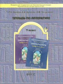 """Тетрадь по литературе к учебнику """"Путь к станции Я"""". 7 класс. ФГОС"""
