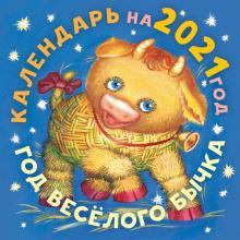 """Календарь 2021 """"Год бычка"""""""