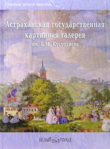 Астраханская государственаая картинная галерея