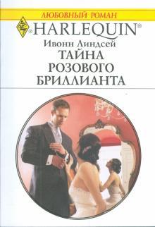Тайна розового бриллианта - Ивонн Линдсей