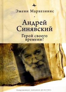 Андрей Синявский: герой своего времени? - Эжени Маркезинис