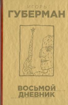 Восьмой дневник
