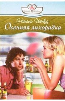 Осенняя лихорадка: Роман - Натали Иствуд