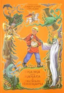 Сказка про Макара и лесные кошмары