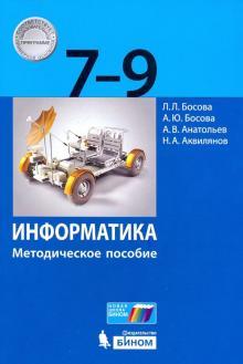 Информатика. 7-9 классы. Методическое пособие