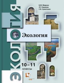 Экология. 10-11 классы. Учебник. Базовый уровень. ФГОС