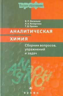 Решение задач и упражнений по аналитической химии задачи с решением по функциональному анализу