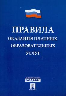 Правила оказания платных образовательных услуг