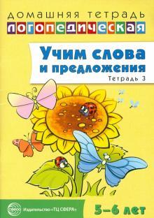 Учим слова и предложения. Речевые игры и упражнения для детей 5-6 лет. В 3-х тетрадях. Тетрадь 3