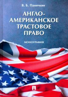 Англо-американское трастовое право. Монография - Вячеслав Паничкин
