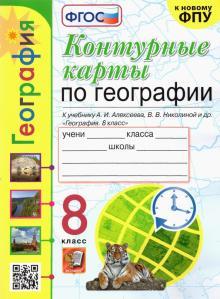 УМК География. 8 класс. К учебнику А.И. Алексеева и др. Контурные карты. ФГОС