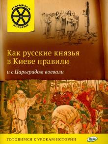 Как русские князья в Киеве правили и с Царьградом воевали - В. Владимиров
