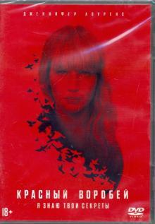Красный воробей (DVD)