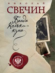 Банда Кольки-куна - Николай Свечин