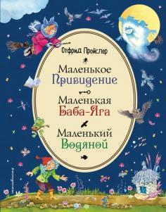 Золотые сказки для детей