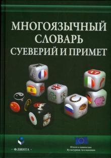 Многоязычный словарь суеверий и примет