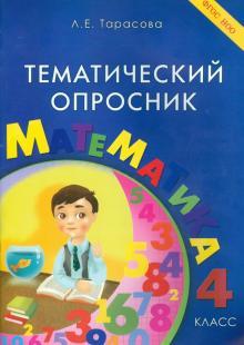Тематический опросник по математике. 4 класс. ФГОС НОО