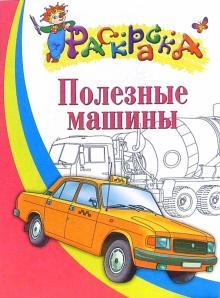 """Книга: """"Полезные машины. Раскраска для детей 5-6 лет ..."""