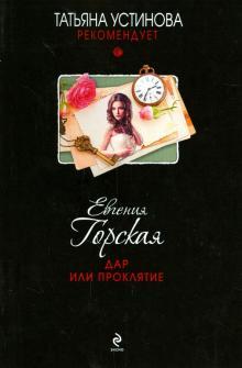 Дар или проклятие - Евгения Горская