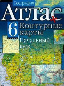 География. 6 класс. Атлас с контурными картами. Начальный курс