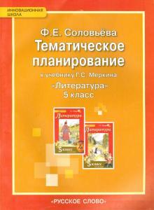 Тематическое планирование к учебнику Г.С. Меркина Литература. 5 класс. ФГОС - Фаина Соловьева