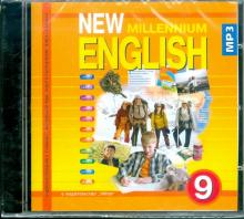 New Millennium English 9 класс (CDmp3)