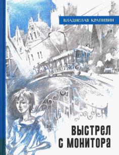 Иллюстрированная библиотека фантастики и приключений. Выстрел с монитора