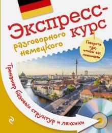 Экспресс-курс разговорного немецкого. Тренажер базовых структур и лексики (+CD)
