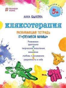 Кляксотерапия. Развивающая тетрадь от ленивой мамы. 5+ - Анна Быкова