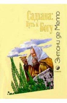 Садхана: путь к Богу - Энтони Мелло