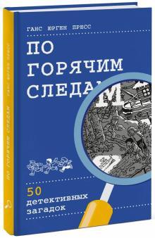 По горячим следам. 50 детективных загадок (виммельбух)